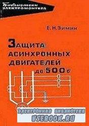 Защита асинхронных двигателей до 500 В