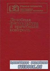 Лечебная физкультура и врачебный контроль: Учебник