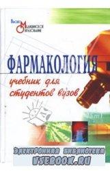 Фармакология: учебник для вузов