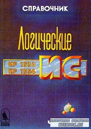 Логические ИС КР1533, КР1554. Справочник. Часть 2
