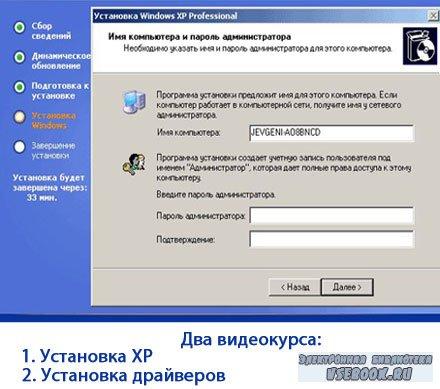 Установка Windows XP + Установка Драйверов