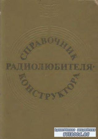 Справочник радиолюбителя-конструктора. Издание второе, переработанное и доп ...