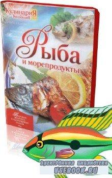Рыба и морепродукты (Кулинария. Коллекция. Спецвыпуск №4 2010)