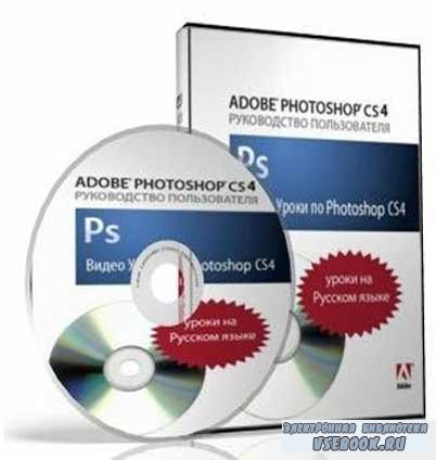 Видеоуроки Photoshop CS4 (2009 Рус)