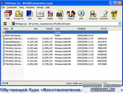 «Восстановление архивов WinRAR» курс обучения