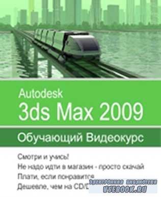 Видеокурс «Autodesk 3ds Max 2009»