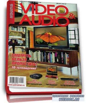 Потребитель. Video&Audio №4 2010