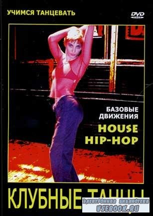 Учимся танцевать. Клубные танцы. HouseHip-Hop. Базовые движения