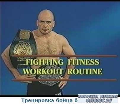 тренировка бойца без правил