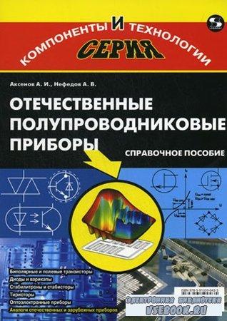 Отечественные полупроводниковые приборы. 6-е издание