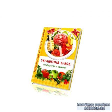 Украшение блюд из фруктов и овощей