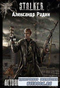 Александр Радин. S.T.A.L.K.E.R. Летописец отчуждения