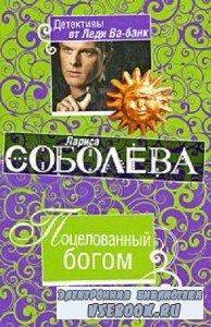 Лариса Соболева. Поцелованный богом