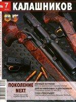 Калашников №7 (июль 2010)