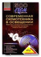500 схем для радиолюбителей. Современная схемотехника в освещении