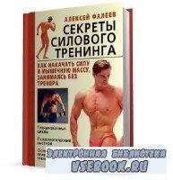 Секреты силового тренинга (2009)