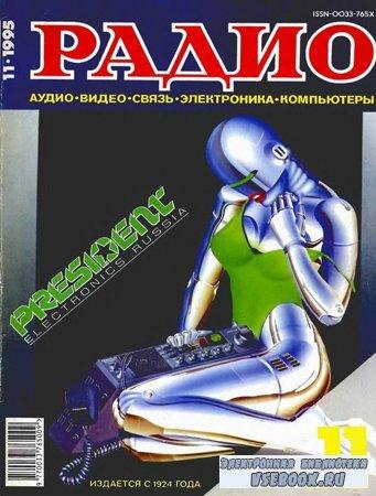 Радио №11 1995