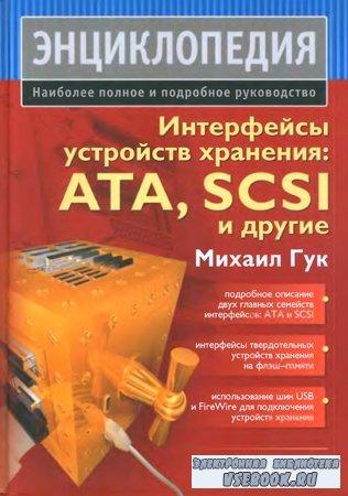 Интерфейсы устройств хранения: ATA, SCSI и другие. Энциклопедия