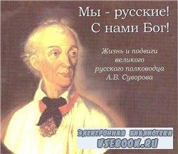 Мы - русские! С нами Бог! Жизнь и подвиги великого русского полководца А.В. ...