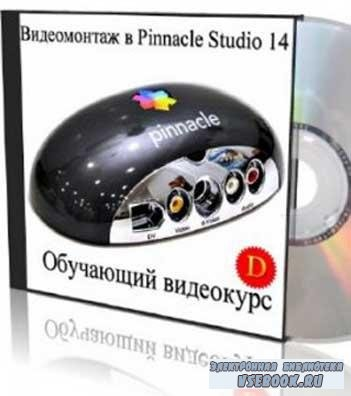 Видеомонтаж в Pinnacle Studio 14