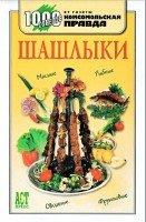 Шашлыки - 1000 советов от газеты Комсомольская правда