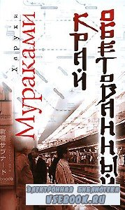 Харуки Мураками. Край обетованный (Аудиокнига)