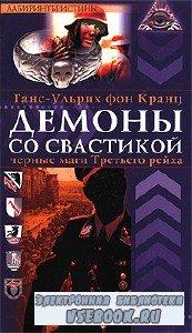 Ганс-Ульрих фон Кранц. Демоны со свастикой. Черные маги Третьего рейха  (Ау ...