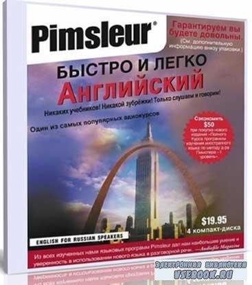 Аудиокурс «Английский для русскоговорящих» Dr. Paul Pimsleur