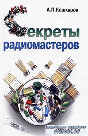 Автор: Кашкаров А. П.