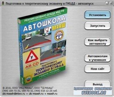 Автошкола МААШ подготовка к теоретическому экзамену в ГИБДД v.11 2010