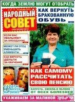 Народный совет №37 2010