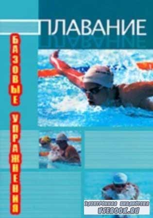 Техника плавания. Базовые упражнения (2009) DVDRip