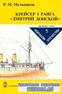 Крейсер 1 ранга Дмитрий Донской