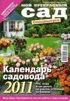 Календарь садовода 2011. Спецвыпуск (2010/PDF)