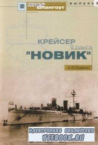 Крейсер второго ранга Новик