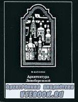 Архитектура Левобережной Украины XVII – XVIII веков