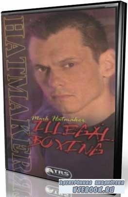 Бокс без правил Mark Hatmaker (1999) VHSRip