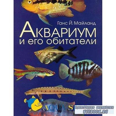 Аквариум и его обитатели (иллюстрированная энциклопедия)