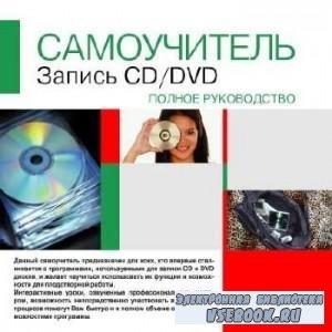 Интерактивный самоучитель. Запись CDDVDBlu-ray. Полное руководство