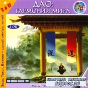 Лао-цзы - Дао Гармония мира (Аудиокнига)