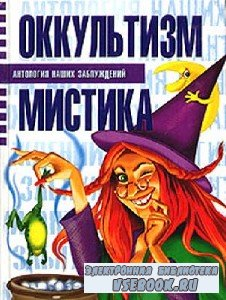 С. А. Мазуркевич, А. И. Таицкая. Оккультизм и мистика (Аудиокнига)