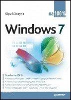 Зозуля Юрий - Windows 7 на 100% (2010/PDF)
