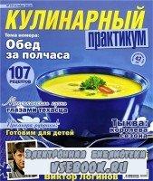 Кулинарный практикум №10 (октябрь 2010)