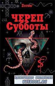 Георгий  Зотов.  Череп Субботы (Аудиокнига)