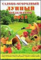 Садово-огородный лунный календарь 2011