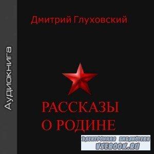 Дмитрий Глуховский. Рассказы о Родине (Аудиокнига)