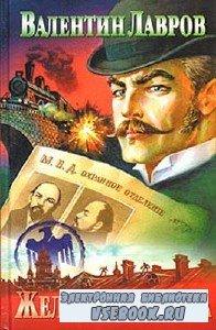 Валентин Лавров. Железная хватка графа Соколова (Аудиокнига)