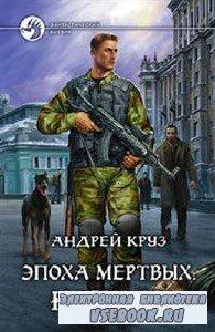 Андрей Круз. Эпоха мертвых. Начало (Аудиокнига)