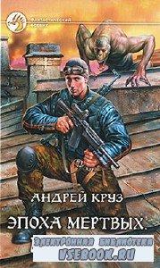 Андрей Круз. Эпоха мёртвых.  Москва (Аудиокнига)