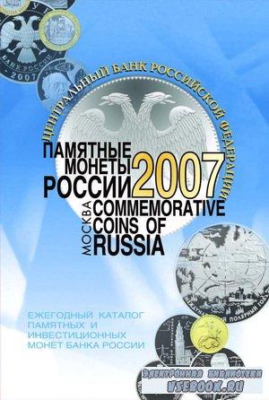 Памятные монеты России 2007